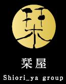 栞屋グループ