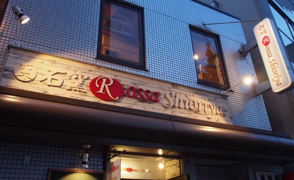 石窯 Rossa Shioriya