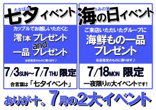 7月イベントPOP