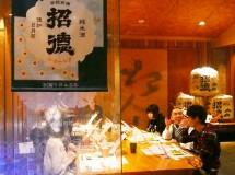第3回日本酒ミーティング開催