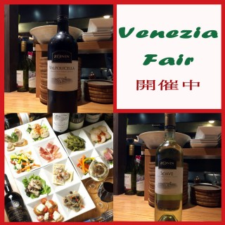 Wine蔵_ヴェネツィアフェアー