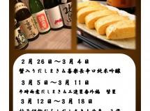 だしまき×日本酒 かわせみ自慢のマリアージュ2