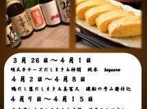 だしまき×日本酒 かわせみ自慢のマリアージュ3