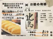 今週のマリアージュ by御肴かわせみ(3月3週)