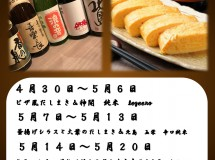 だしまき×日本酒 かわせみ自慢のマリアージュ4
