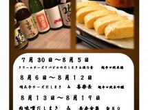 だしまき×日本酒 かわせみ自慢のマリアージュ7