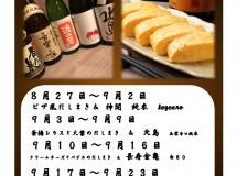 だしまき×日本酒 かわせみ自慢のマリアージュ8