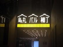 10月31日tue 17:00 NEW OPEN☆