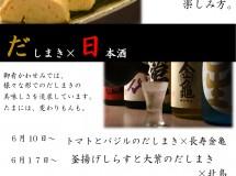 だしまき×日本酒 かわせみ自慢のマリアージュ17