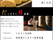 だしまき×日本酒 かわせみ自慢のマリアージュ18