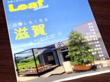 """""""Leaf  Special""""に掲載していただきました♪"""