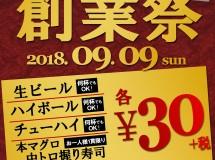 30周年記念『創業祭』まで あと1日!
