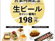 リニューアルOPEN 営業再開記念★生ビール198円(税抜)