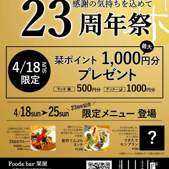 23周年祭開催します★Foods bar栞屋(2021.04.15更新)